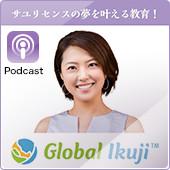 サユリセンスの夢を叶える教育!:podcast